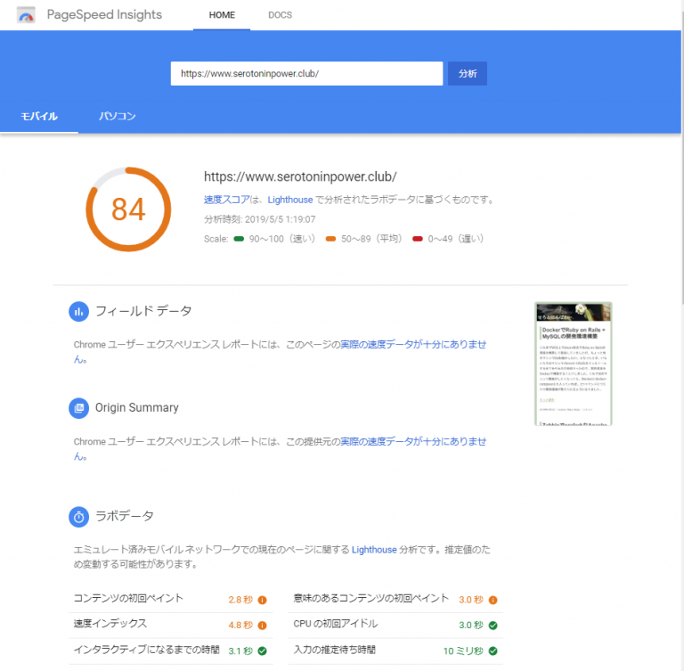 PageSpeed-Insights-Google-Chrome-2019_05_05-1_30_24-768x753.png