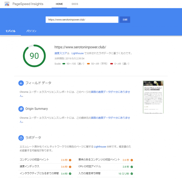 PageSpeed-Insights-Google-Chrome-2019_05_05-2_39_42-768x756.png